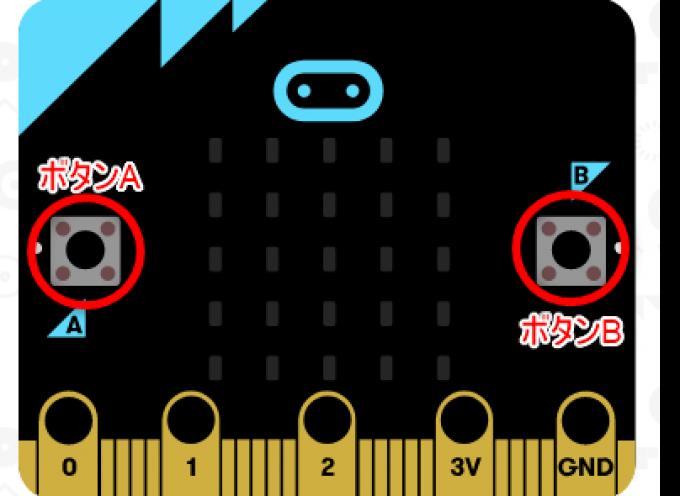 【第11回】micro:bit ボタンスイッチを使ったプログラム