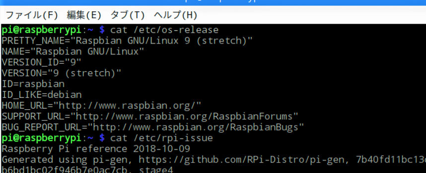 【STEP-35】Raspbian OSの配布バージョンを表示する