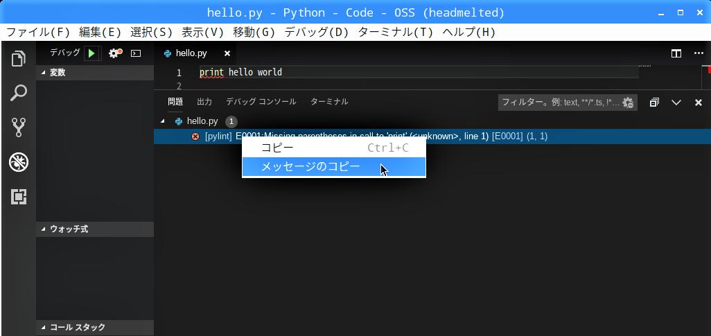 改訂【 デバッグと実行 】Visual Studio Code