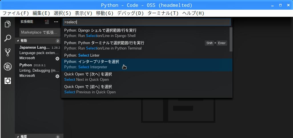改訂【 ワークスペースの設定 】Visual Studio Code