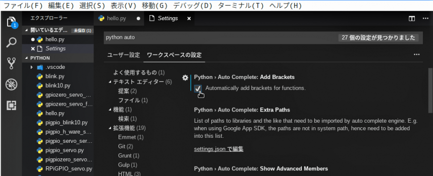 改訂【 その他の設定 】Visual Studio Code