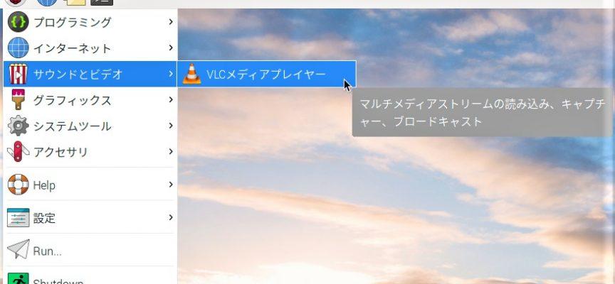 """【 速報 】配布バージョン""""2018-11-13″のRaspbianは3種類!"""