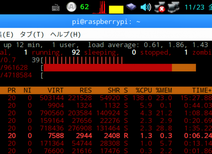 【STEP-39】Raspberry PiでもZRAMでメモリー拡張!