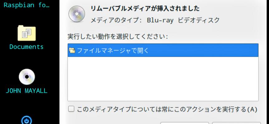 """【 第2報 】配布バージョン""""2018-11-13″ならDVD再生可、ブルーレイディスクもフルスクリーンで!"""