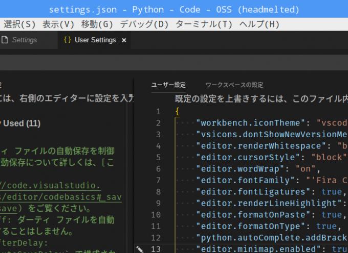 改訂【 ユーザー設定 】Visual Studio Code