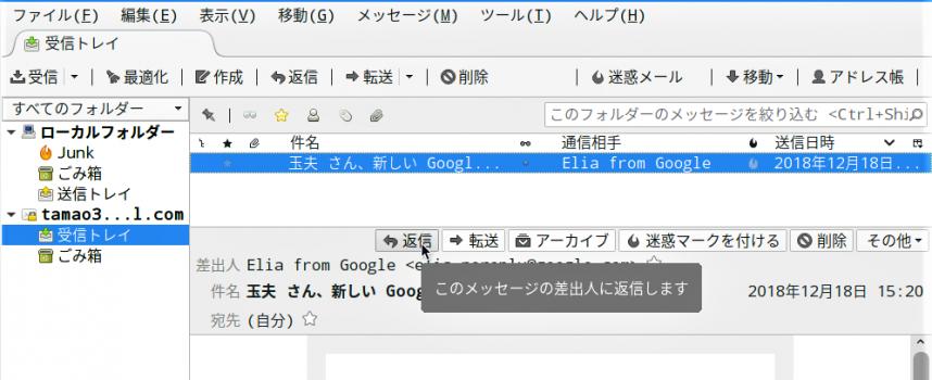 【STEP-61】Raspberry Piでもメール管理はThunderbird 【Gmail送受信編】