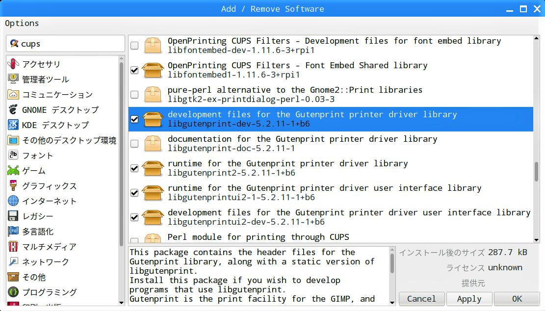 【STEP-49】Raspberry Piに接続できるプリンター一覧