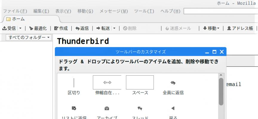【STEP-58】Raspberry Piでもメール管理はThunderbird 【ツールバー設定編】