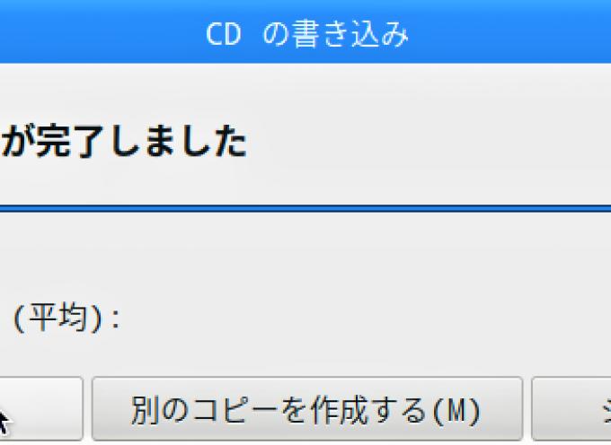【STEP-47】Raspberry Piでの音楽CD作成はBrasero