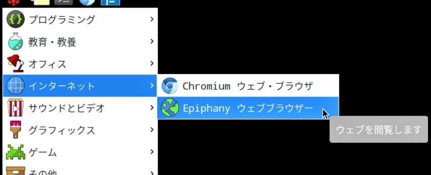【STEP-42】ブラウザEpiphanyのすすめ