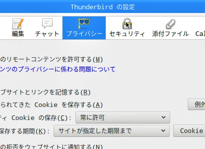 【STEP-57】Raspberry Piでもメール管理はThunderbird 【設定編】