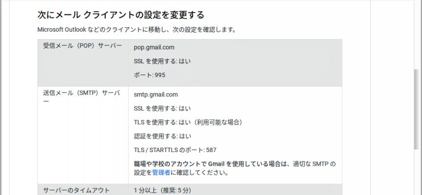 【STEP-59】Raspberry Piでもメール管理はThunderbird 【Gmailの設定編】