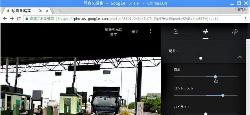 【STEP-51】Raspberry Piの画像編集は、Google フォトで十分かも