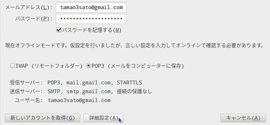 【STEP-60】Raspberry Piでもメール管理はThunderbird 【アカウント設定編】