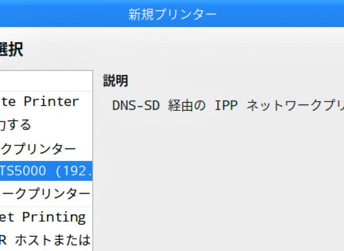 【STEP-45】Raspberry PiでもWiFiでプリンター接続