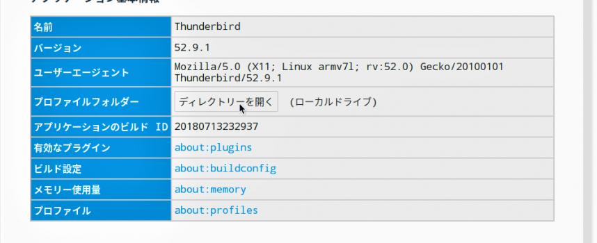 【STEP-63】Raspberry Piでもメール管理はThunderbird 【バックアップと新規インストール時の移行編】