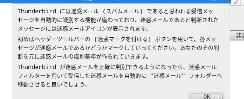 【STEP-62】Raspberry Piでもメール管理はThunderbird 【迷惑メール対応編】