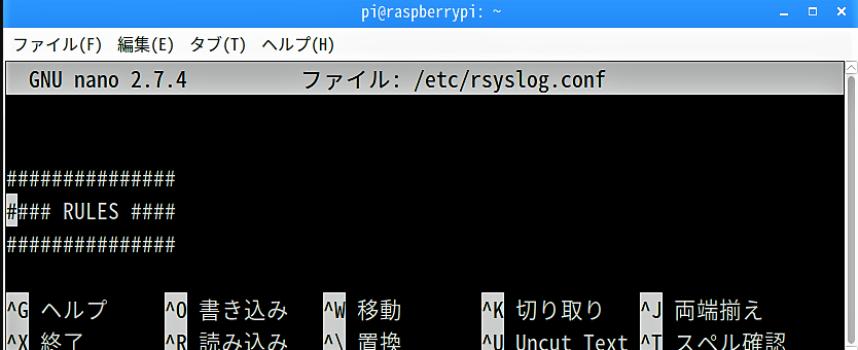 【STEP-76】Raspbian Stretch Liteのログ出力を抑制