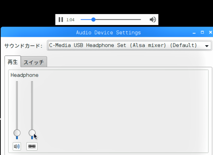 【STEP-86】MPDサーバーの音声出力はUSBDACから