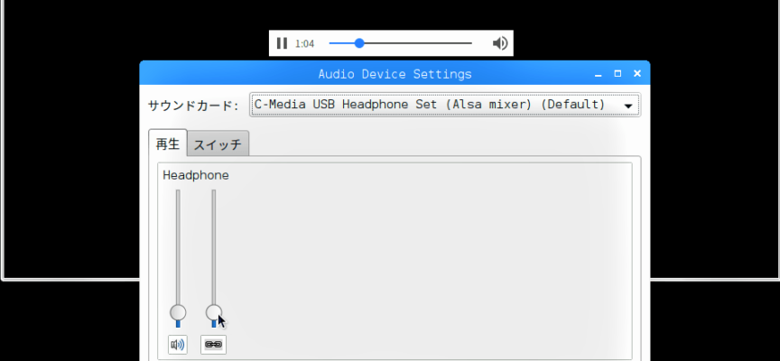【STEP-86】Raspbian Stretch Liteの音声出力はUSBDACから