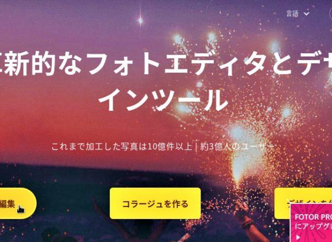 【STEP-73】Raspberry Piでも、写真編集の決定版は Fotor!