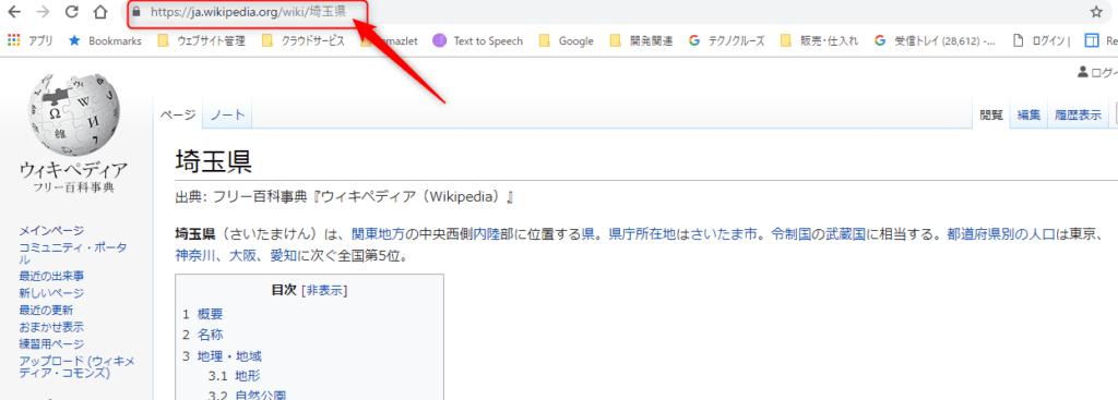 wikipedia url