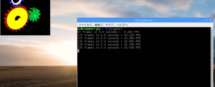 Raspberry Piの動画や3Dなどのグラフィック表示をスムーズにするOpenGLとGPUメモリ