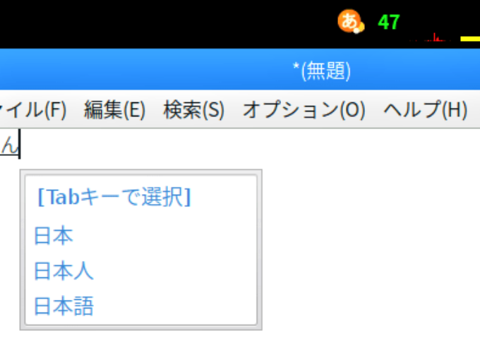 【STEP-79】MPDサーバーにText Editorと日本語入力メソッドfcitx-mozcをインストール