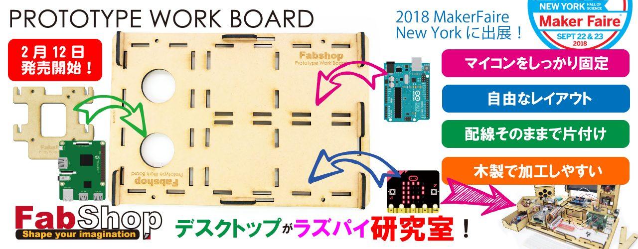 Prototype Work Board 販売開始! Raspberry Pi でのプロトタイプ作成をサポート。