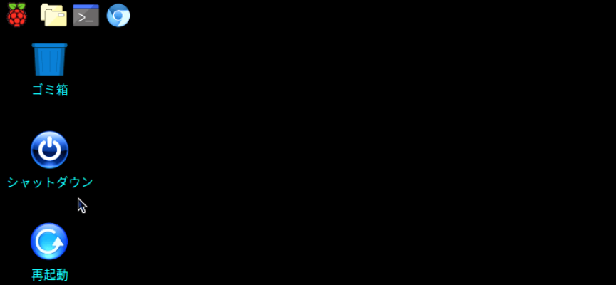 【STEP-80】MPDサーバーのデスクトップにシャットダウンと再起動のショートカットを作成
