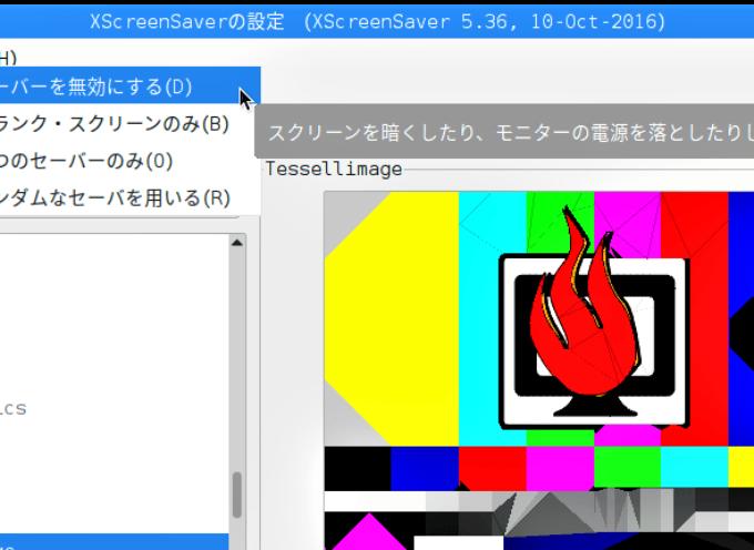 【STEP-81】MPDサーバーの不要サービスとスクリーンセーバーの無効化