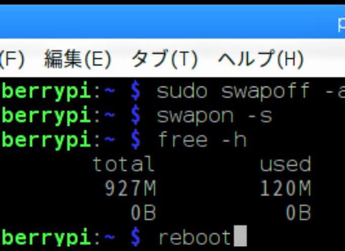 【STEP-87】MPDサーバーのSWAPを無効化する