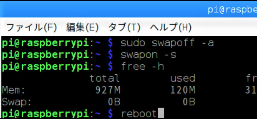 【STEP-87】Raspbian Stretch LiteのSWAPを無効化する
