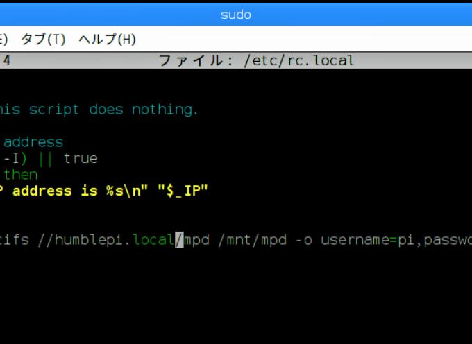 【STEP-100】MPDサーバーに共有フォルダをMPDクライアントのホスト名でマウントする