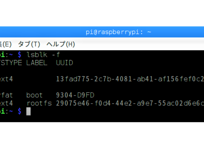 【STEP-88】MPDサーバーの/mpdに音楽保存ストレージをマウントする