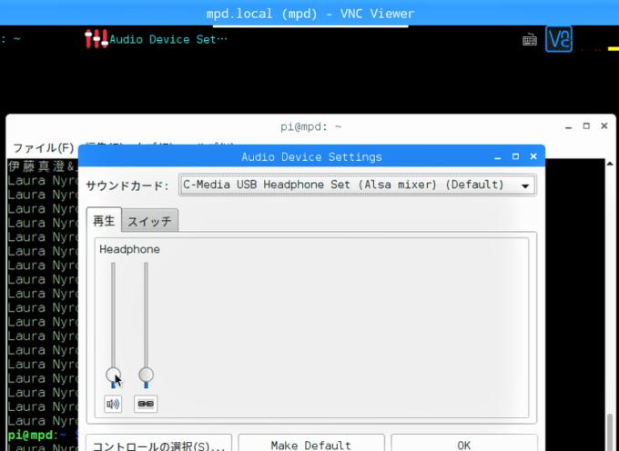 【STEP-102】MPDクライアントのVNCビューワーからMPDサーバーのChromiumをアンインストール