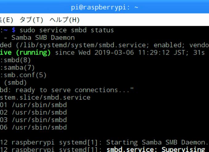 【STEP-91】MPDクライアント側にSambaをインストールしてHDDをMPDサーバーと共用