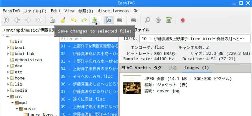 【STEP-97】EasyTAGでのタグ編集もMPDサーバーに反映