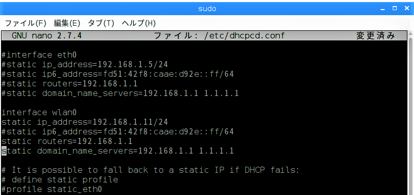 【STEP-93】MPDサーバーのWi-Fi接続でもIPアドレスを固定化