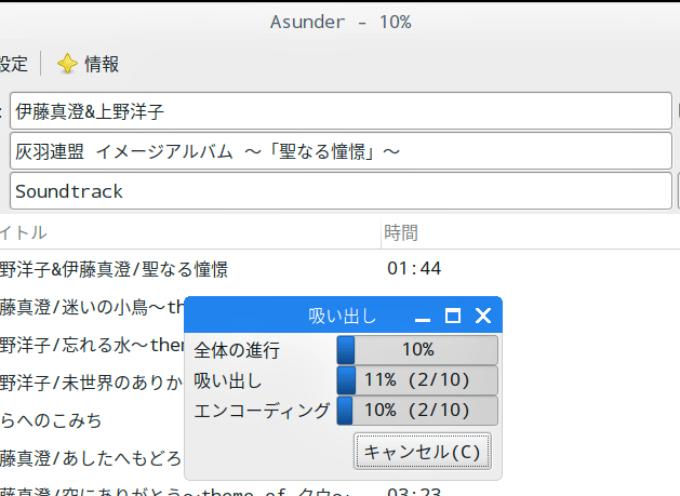 【STEP-96】MPDサーバー/クライアント環境でもCDのリッピングはやっぱりAsunder