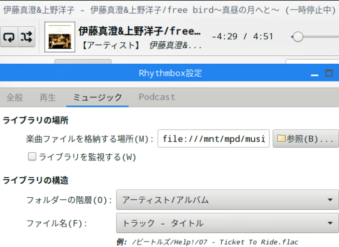 【STEP-98】Rhythmboxの楽曲ファイルを格納する場所を変更して音楽CD作成
