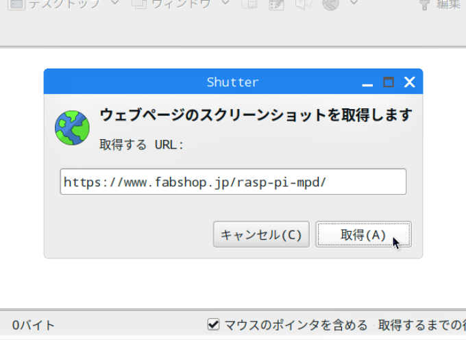 【STEP-105】画面キャプチャアプリShutterは、超強力な情報収集ツールだった!
