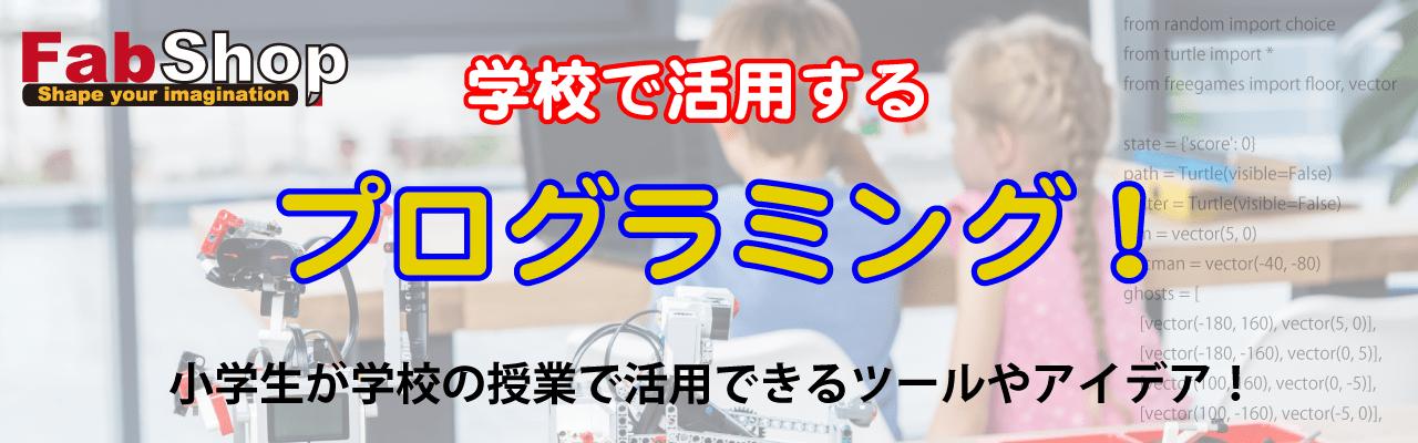学校の授業で活用するプログラミング