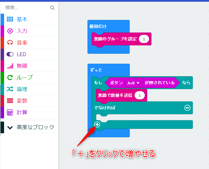 microbit buggy