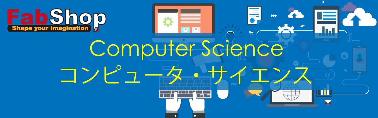 学ぼう!コンピュータ・サイエンス