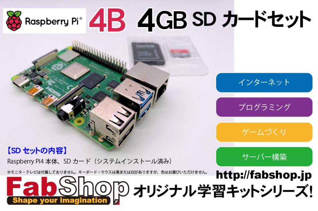 RaspberryPi4B-4G SDカードセット
