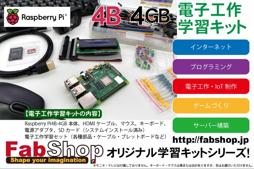 RaspberryPi4B-4G SD電子工作学習キット