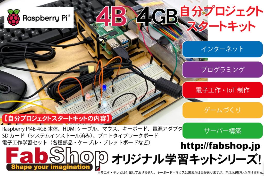 RaspberryPi4B-4G SD自分プロジェクトスタートキット