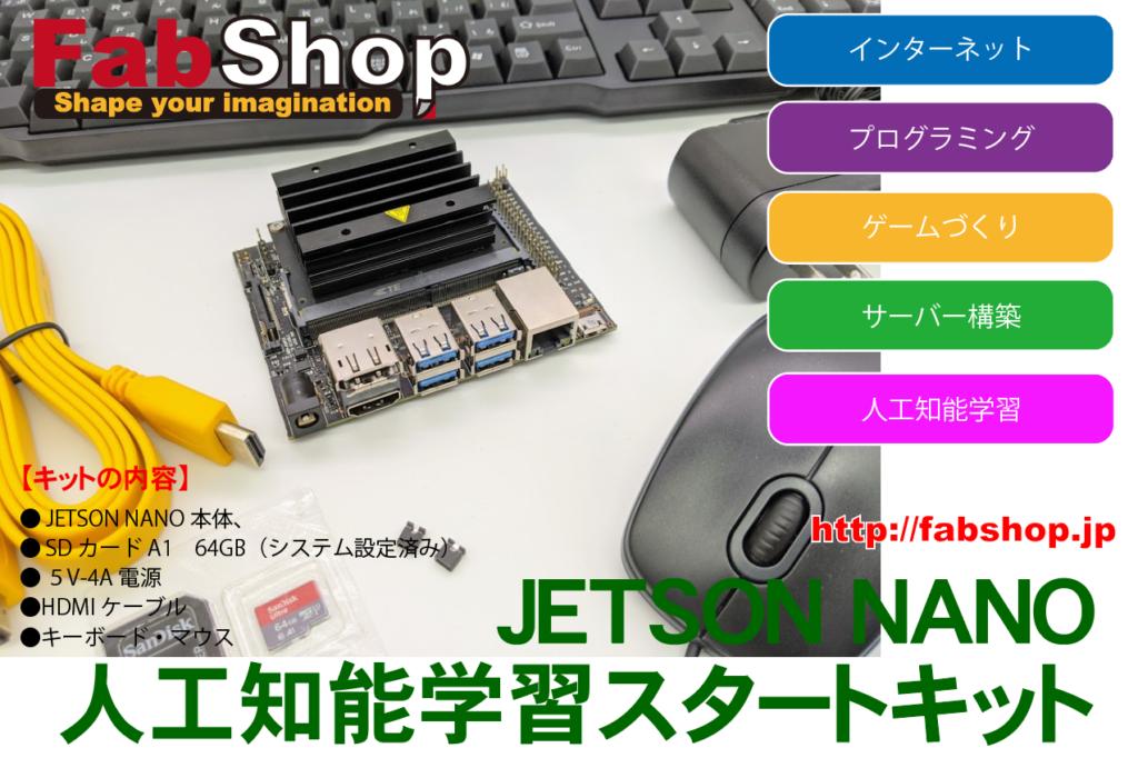 JETSON NANO人工知能学習スタートキット