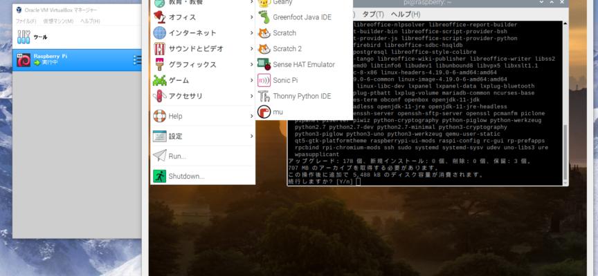 WindowsでラズベリーパイのRaspbianOSを使うには